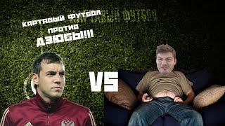 КФ! Картавый Футбол против Дзюбы и Кутепова!