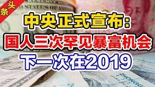 中央正式宣布:国人三次罕见暴富机会!下一次就在2019年!