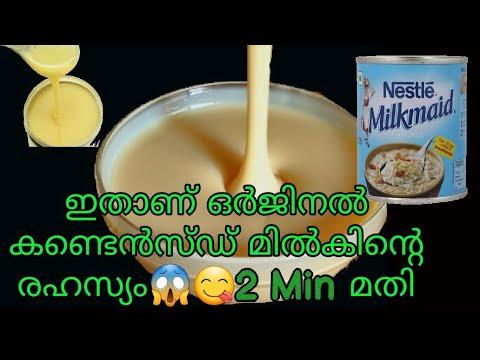 2 Min ഈസി ആയി വീട്ടിൽ തന്നെ ഉണ്ടാക്കാം/Homemade Condensed Milk/Milkmaid Recipe in Malayalam/2019