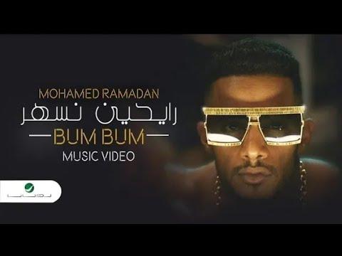 Mohamed Ramadan - BUM BUM [Music Video] محمد رمضان - رايحين نسهر