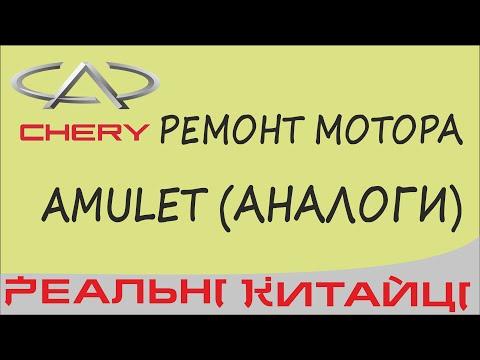 Купить в москве авто чери амулет