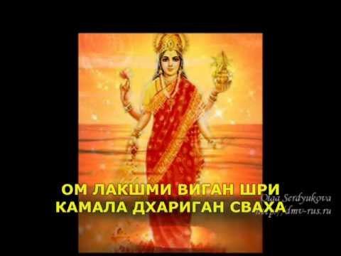 Мантра Богине Лакшми, дарующая процветание и успех