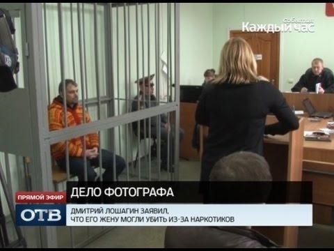 , title : 'Дмитрий Лошагин: мою жену могли убить из-за наркотиков'