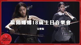 歐陽娜娜十八歲成人禮音樂會直播回看