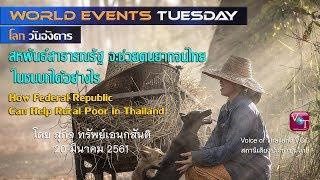 (20 มี.ค. 61) 'สหพันธ์สาธารณรัฐ' จะช่วยคนยากจนไทยในชนบทได้อย่างไร, สุกิจ ทรัพย์เอนกสันติ, VOT