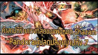 คำสาปแห่งพ่อมดShazamการเปิดกล่องPandora - Comic World Daily