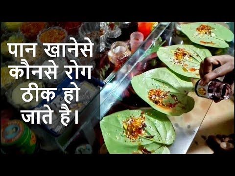 Which diseases are cured by Taking paan