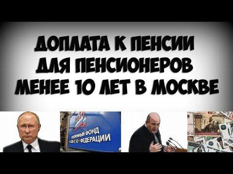 Доплата к пенсии для тех пенсионеров кто менее 10 лет прописан в Москве