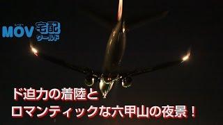 大阪伊丹空港ド迫力の着陸シーンとロマンティックな六甲山の夜景!穴場デートスポット