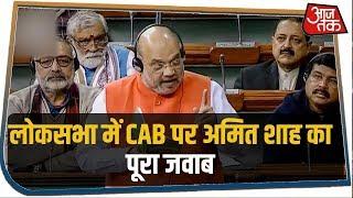 नागरिकता संशोधन बिल पर अमित शाह का जवाब | Watch Amit Shah Speech On CAB In Lok Sabha