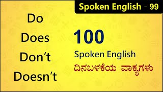 100 Sentences using Do, Does for daily life | Spoken English 2020 (ಕನ್ನಡ) - 99