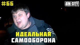 Город Грехов 66 - Перцовка # 2: Быдло 150 кг