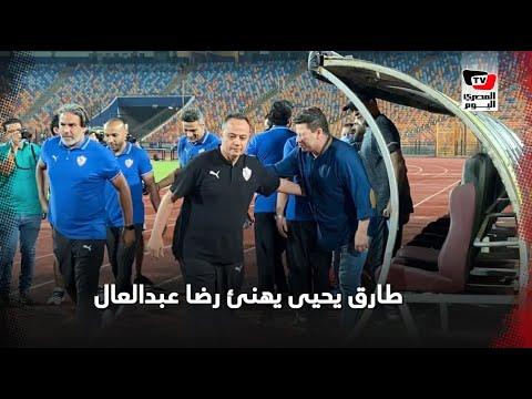 طارق يحى يهنئ رضا عبدالعال بقيادة طنطا قبل مواجهة الزمالك باستاد القاهرة