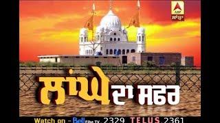 Kartarpur Corridor ਦਾ ਸਫ਼ਰ ( Episode 10 )