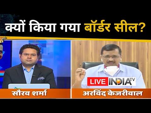 क्यों किया गया बॉर्डर सील? | Arvind Kejriwal | Live on India TV