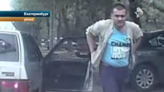 """В Екатеринбурге арестовали автора мема """"Ты кому сигналишь, дядя"""""""