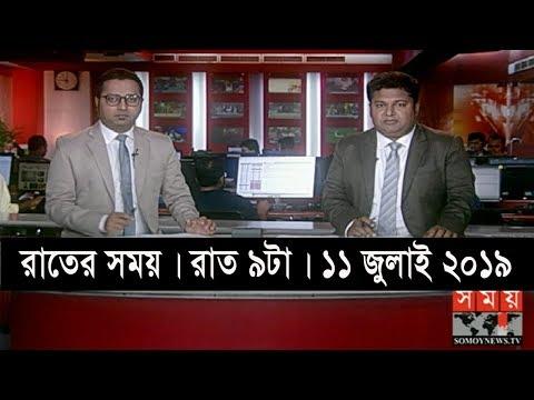 রাতের সময় | রাত ৯টা | ১১ জুলাই ২০১৯ | Somoy tv bulletin 9pm | Latest Bangladesh News