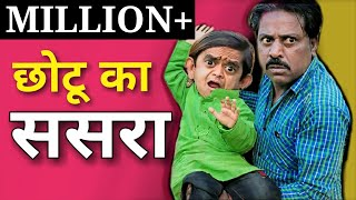 Chotu Ka Sasur | छोटू का ससुर l Hindi Comedy | Chotu Dada Khandeshi Comedy Video