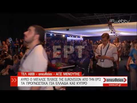 Eurovision: Ποια τα προγνωστικά για Ελλάδα-Κύπρο | 17/05/2019 | ΕΡΤ