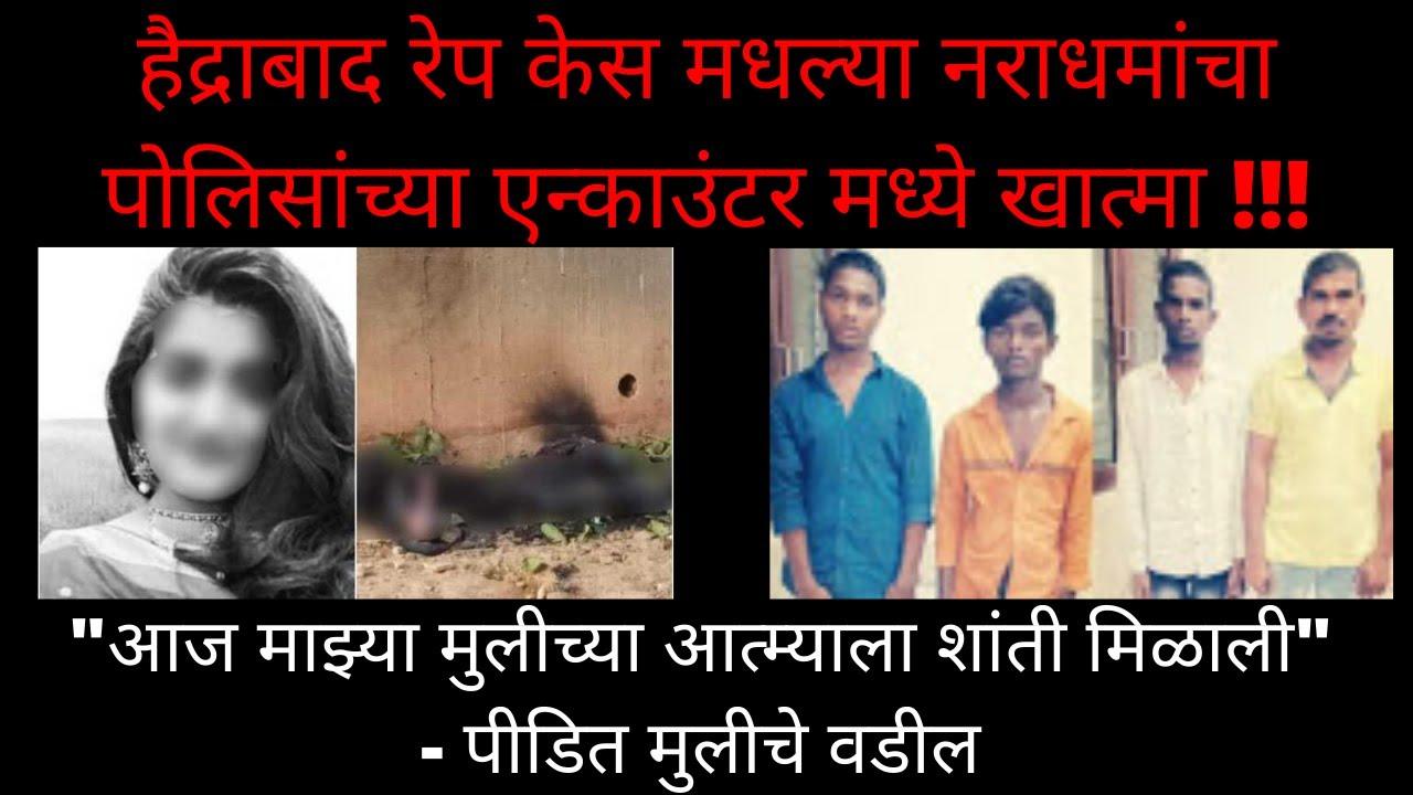 Hyderabad Rape Case: चारही नराधमांना पोलिसांनी गोळ्या घालून ठार केले.