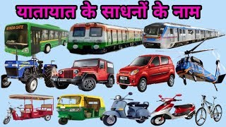 air transport name in hindi - 免费在线视频最佳电影电视节目