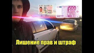 Как полиция Литвы хочет меня лишить прав! ТОП 3 страшных нарушения в Литве.