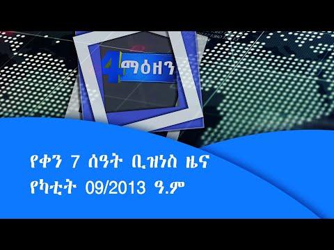 የቀን 7 ሰዓት ቢዝነስ ዜና…የካቲት 09/2013 ዓ.ም|etv