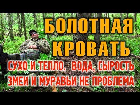 БОЛОТНАЯ ЛЕСНАЯ БУШКРАФТ КРОВАТЬ С ПОДОГРЕВОМ. Ночевка в лесу болоте, стоянка в лесу.
