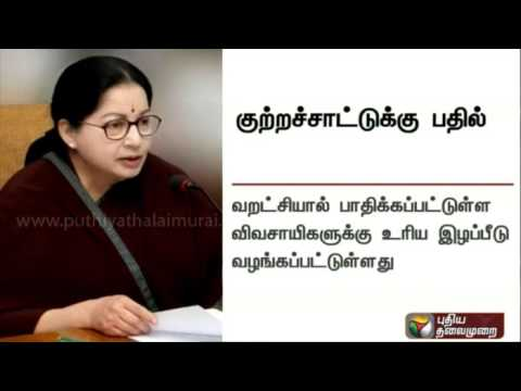 Jayalalithaa-releases-statement-on-schemes-executed-under-Rule-110