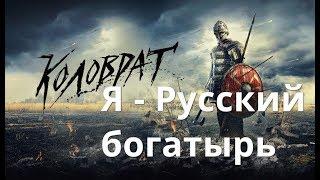 Обзор фильма Легенда о Коловрате (2017)
