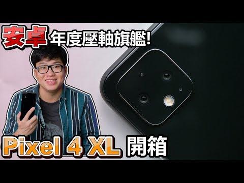Google Pixel 4 XL開箱實測