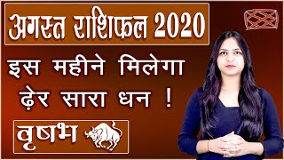 Vrishabh rashifal August 2020 | वृषभ मासिक राशिफल अगस्त 2020 | Taurus Horoscope Predictions - Download this Video in MP3, M4A, WEBM, MP4, 3GP