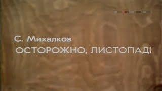 """Смотреть онлайн ТелеСпектакль """"Осторожно, листопад!"""", 1977 год"""