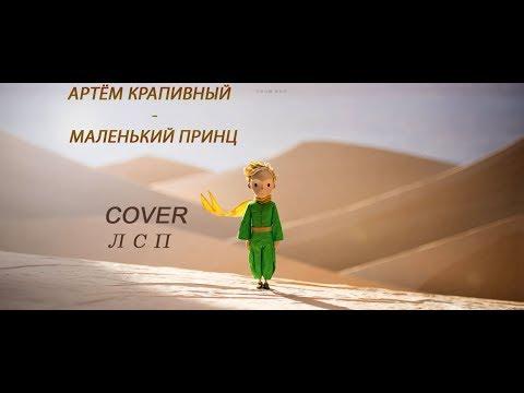 Интернетхикка  -  МАЛЕНЬКИЙ ПРИНЦ [ COVER ЛСП  ]