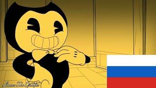 Песня Бенди и чернильная машина на русском (анимация)
