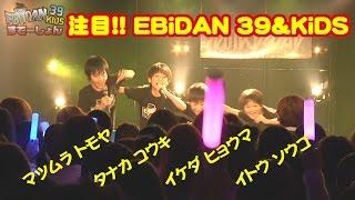 EBiDAN KiDS ⇒ シクラメン「エール」ライブ映像 ~ エビダンすてーしょん 番外編 ~