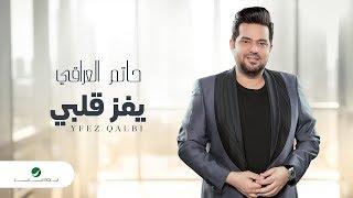 Hatem Al Iraqi ... yfez Qalbi - Video Lyrics   حاتم العراقي .. يفز قلبي - بالكلمات تحميل MP3