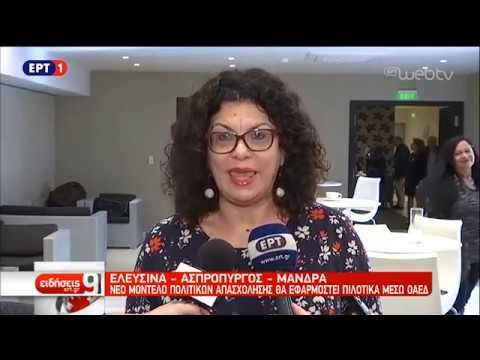 Νέο μοντέλο πολιτικών απασχόλησης θα εφαρμοστεί πιλοτικά μέσω ΟΑΕΔ   21/11/18   ΕΡΤ