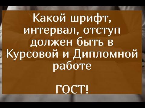 Какой шрифт, интервал, отступ должен быть в курсовой и дипломной работе - ГОСТ