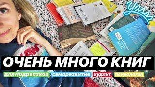 КНИЖНЫЕ ПОКУПКИ ИЮЛЯ: книги для подростков, психология, худлит