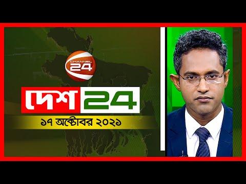 দেশের খবর  | দেশ 24 | 17 October 2021