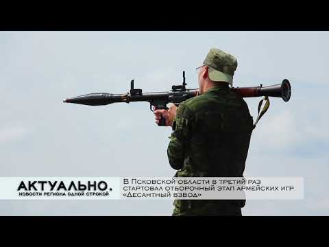 Актуально Псков / 29.06.2020