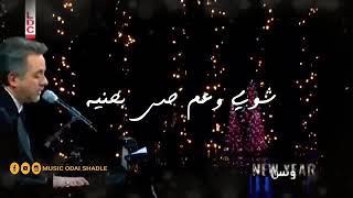 زياد برجي - مروان خوري - عم بتعلق فيك/ ziad bourji - marwan khoury - 3m bet3ala2 fik تحميل MP3