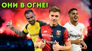 Новый Левандовски и другие результативные футболисты на старте сезона