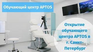 Открытие обучающего центра для врачей косметологов в Санкт-Петербурге | APTOS