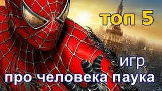 Топ 5 лучших игр про человека паука!