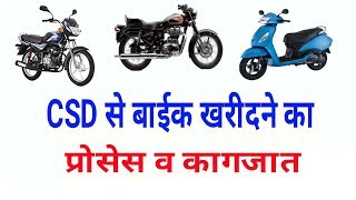 CSD Bike buy process    CSD से बाईक कैसे खरीदें, कागजात एवं खरीदने की सही जानकारी