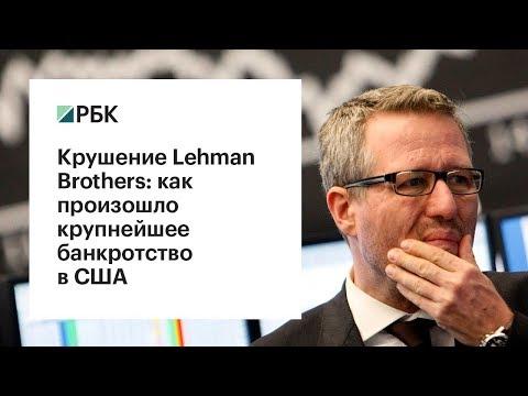 Крушение Lehman Brothers: как произошло крупнейшее банкротство в США