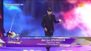 Дастан Оразбеков - «Белгісіз жан» (Б. Байменов, Е. Елгезеков, О. Сәдуақасов)