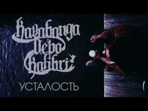NEW!!!! kavabanga Depo  kolibri - Усталость [Деним prod.]